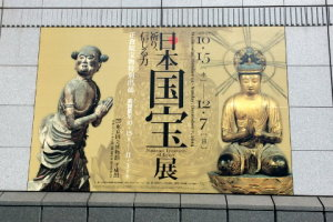 日本国宝展