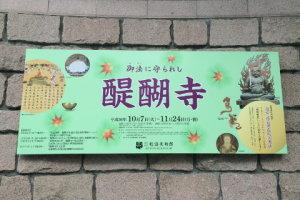 醍醐寺展看板