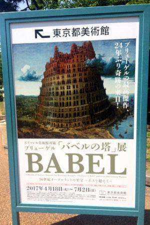 バベルの塔展看板